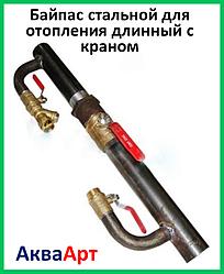 Байпас сталевий для опалення довгий з краном 50