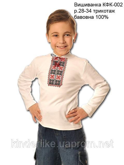 Купить украинскую вышиванку для мальчика