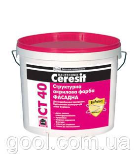 Краска структурная Ceresit CT 40 акриловая фасаданая ведро 15 кг