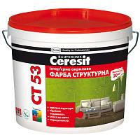 Краска структурная Ceresit CT 53 акриловая для внутренних работ ведро 15 кг
