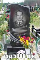 Надгробный Памятник гранитный одинарный с фигурной резкой