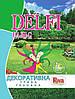 Газонна трава DELFI декоративна Вальс