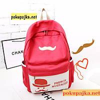"""Школьный городской стильный рюкзак """"French Mustache"""" цвет Красный+Подарок Акция!"""