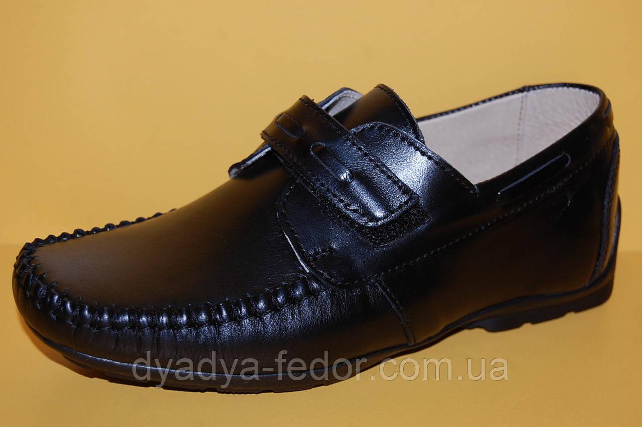 Туфли летние кожаные ТМ Alexandro код 1710 размер  32-39