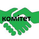 виїзне засідання комітету провайдерів зелених послуг