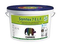 Латексная краска для стен и потолка Caparol SAMTEX 7 E.L.F (КАПАРОЛ САМТЕКС) 5л Германия