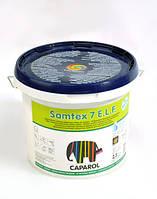 Латексная краска для стен и потолка Caparol SAMTEX 7 E.L.F (КАПАРОЛ САМТЕКС) 2,5л Украина