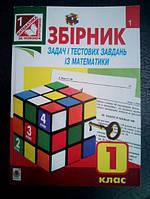 Математика 1 клас. Збірник задач.