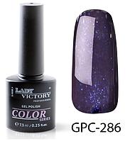 УФ Цветной гель-лак с мерцанием Lady Victory LDV GPC-286/58-1