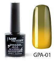 УФ Цветной термо гель-лак Lady Victory LDV GPA-01 /58-1