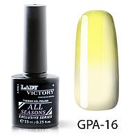 УФ Цветной термо гель-лак Lady Victory LDV GPA-16 /58-1