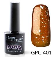 УФ Цветной гель-лак с мерцанием Lady Victory LDV GPC-401/58-1