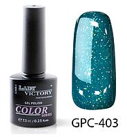 УФ Цветной гель-лак с мерцанием Lady Victory LDV GPC-403/58-1