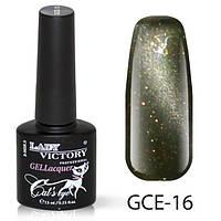 УФ гель-лак Кошачий глаз Cat's eye Lady Victory 7.3 мл. LDV GCE-16/0-2