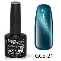 УФ гель-лак Кошачий глаз Cat's eye Lady Victory 7.3 мл. LDV GCE-21/0-2