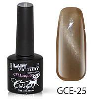 УФ гель-лак Кошачий глаз Cat's eye Lady Victory 7.3 мл. LDV GCE-25/0-2