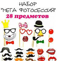 """ФОТОБУТАФОРИЯ """" МЕГА ФОТОСЕССИЯ"""", 28 ПРЕДМЕТОВ"""