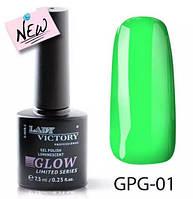 Люминесцентный гель-лак 7,3 мл Lady Victory Glow LDV GPG-01/58-1