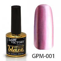 Гель-лак 7,5 мл Lady Victory Metallic blaze LDV GPM-001/58-1