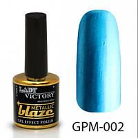 Гель-лак 7,5 мл Lady Victory Metallic blaze LDV GPM-002/58-1