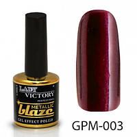 Гель-лак 7,5 мл Lady Victory Metallic blaze LDV GPM-003/58-1