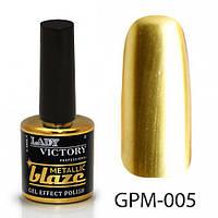 Гель-лак 7,5 мл Lady Victory Metallic blaze LDV GPM-005/58-1