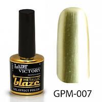 Гель-лак 7,5 мл Lady Victory Metallic blaze LDV GPM-007/58-1