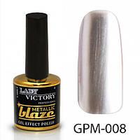 Гель-лак 7,5 мл Lady Victory Metallic blaze LDV GPM-008/58-1
