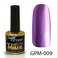 Гель-лак 7,5 мл Lady Victory Metallic blaze LDV GPM-009/58-1