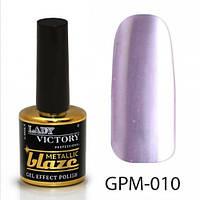 Гель-лак 7,5 мл Lady Victory Metallic blaze LDV GPM-010/58-1