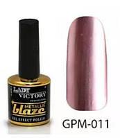 Гель-лак 7,5 мл Lady Victory Metallic blaze LDV GPM-011/58-1