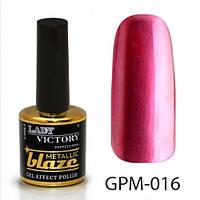 Гель-лак 7,5 мл Lady Victory Metallic blaze LDV GPM-016/58-1