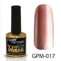 Гель-лак 7,5 мл Lady Victory Metallic blaze LDV GPM-017/58-1