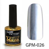 Гель-лак 7,5 мл Lady Victory Metallic blaze LDV GPM-026/58-1