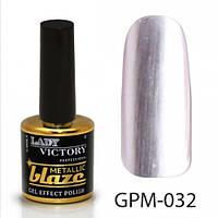 Гель-лак 7,5 мл Lady Victory Metallic blaze LDV GPM-032/58-1