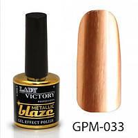 Гель-лак 7,5 мл Lady Victory Metallic blaze LDV GPM-033/58-1