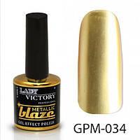 Гель-лак 7,5 мл Lady Victory Metallic blaze LDV GPM-034/58-1