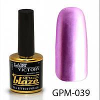 Гель-лак 7,5 мл Lady Victory Metallic blaze LDV GPM-039/58-1