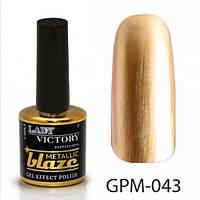Гель-лак 7,5 мл Lady Victory Metallic blaze LDV GPM-043/58-1