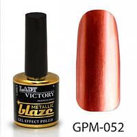 Гель-лак 7,5 мл Lady Victory Metallic blaze LDV GPM-052/58-1