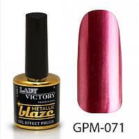 Гель-лак 7,5 мл Lady Victory Metallic blaze LDV GPM-071/58-1