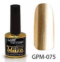 Гель-лак 7,5 мл Lady Victory Metallic blaze LDV GPM-075/58-1
