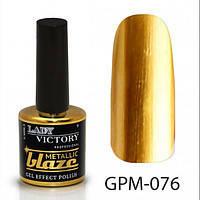 Гель-лак 7,5 мл Lady Victory Metallic blaze LDV GPM-076/58-1