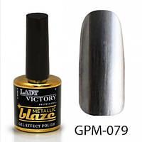 Гель-лак 7,5 мл Lady Victory Metallic blaze LDV GPM-079/58-1