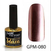 Гель-лак 7,5 мл Lady Victory Metallic blaze LDV GPM-080/58-1