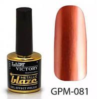Гель-лак 7,5 мл Lady Victory Metallic blaze LDV GPM-081/58-1