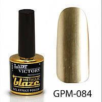 Гель-лак 7,5 мл Lady Victory Metallic blaze LDV GPM-084/58-1