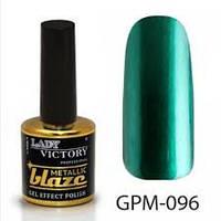 Гель-лак 7,5 мл Lady Victory Metallic blaze LDV GPM-096/58-1