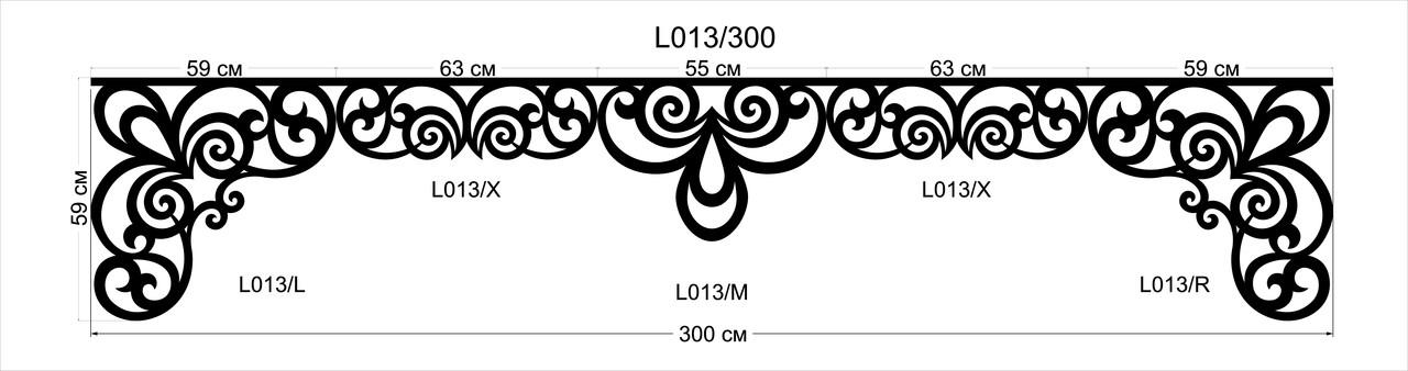 Ажурный лабрикен L013