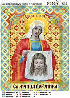 Святая Вероника, икона для вышивки бисером, 13х17см